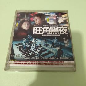 旺角黑夜(吴彦祖)2VCD