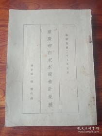 民国25年《重庆市自来水厂会计规程》16开本一厚册全,孔网孤本
