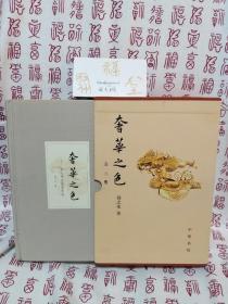 【签名钤印】奢华之色(三册全,带书匣)