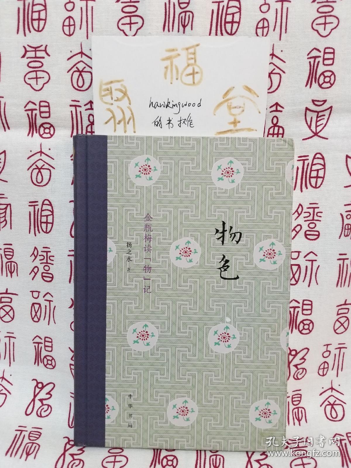 """【作者签名】物色:金瓶梅读""""物""""记"""