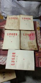 毛泽东选集1.2.3.4.5卷包邮