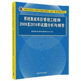 教材2本套 全国计算机专业技术资格考试办公室 清华大学出版社 9787302485889 教材2本套 正版图书