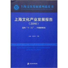上海文化发展系列蓝皮书 上海文化产业发展报告(2016) 荣跃明 ,花建 上海社会科学院出版社 9787552014396 上海文化发展系列蓝皮书 上海文化产业发展报告(2016) 正版图书