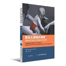 脑瘫 黄真 主译 北京大学医学出版社有限公司 9787565913358 脑瘫 正版图书