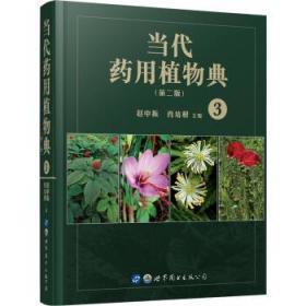 """当代*用植物典(第二版)全套 赵中振"""",""""肖培根 世界图书出版公司 9787519245399 当代*用植物典(第二版)全套 正版图书"""
