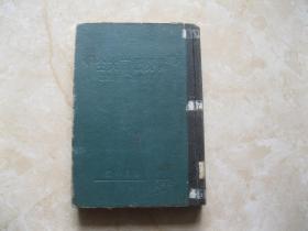 民国18年初版《世界格言大全》(精装全一册)