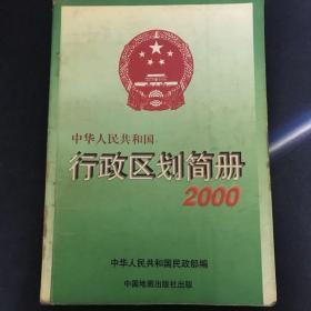 行政区划简册2020