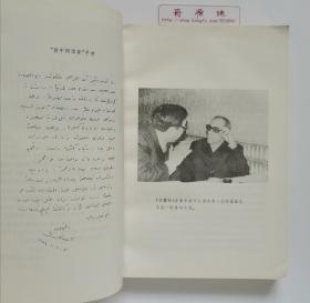 甘露街 诺贝尔文学奖得主纳吉布.迈哈福兹(马哈福兹)代表作 一版一印