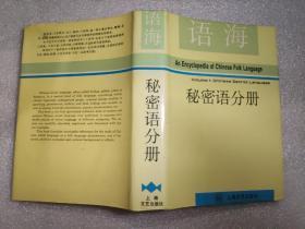 语海 秘密语分册