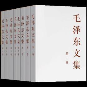 毛泽东文集 全八卷1-8册 毛泽东文选集全套毛选毛主席语录箴言毛泽东思想著作党建读物正版