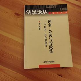 国家、公民与行政法