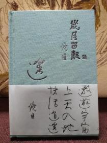 【著名香港作家 倪匡 签名 《岁月留声•遥》绿色 空白笔记本】(本店尚有《岁月留声•游》灰色、《岁月留声•逍》蓝色)