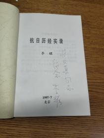 """老红军""""李耀""""签名本---抗日历经实录"""