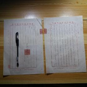 解放初53年:上海商务印书馆 珍稀函件2张(该馆出售房产给卫生局,献给政府图书450箱,报章204包,搬完后商务印书馆交工业部接管)