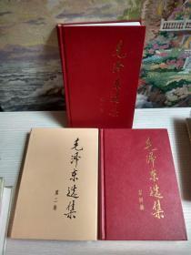 毛泽东选集: 第一  二  四卷(精装 大32开 2009年印 )三册合售