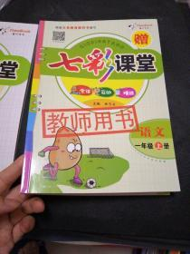 教师用书七彩课堂语文一年级上册