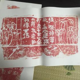 龙门石窟造像题记四十八品 (特价促销非边远包邮)