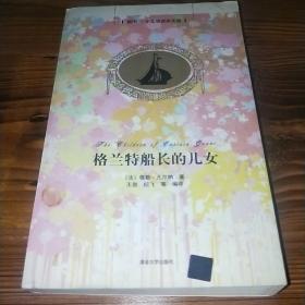 插图·中文导读英文版:格兰特船长的儿女