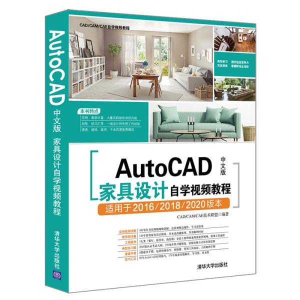 AutoCAD中文版家具设计自学视频教程(CAD/CAM/CAE自学视频教程)