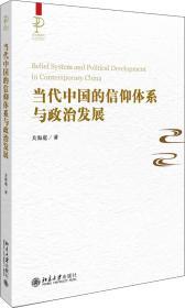当代中国的信仰体系与政治发展