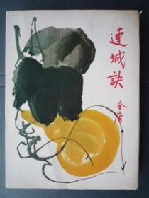 金庸作品集: 连城诀(1986年6版、大32开、明河社)