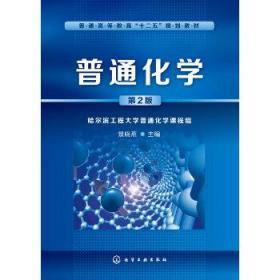 普通化学(景晓燕)(第二版) 景晓燕 主编 化学工业出版社 9787122241412 普通化学(景晓燕)(第二版) 正版图书