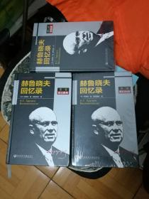 赫鲁晓夫回忆录(全译本修订版)(套装1-3册)