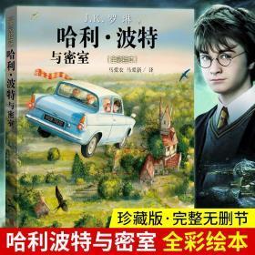 哈利·波特与密室(全彩绘本)