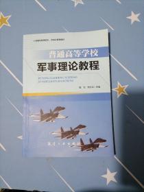普通高等学校军事理论教程【品佳现货】