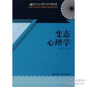 变态心理学/21世纪心理学系列教材