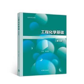工程化学基础(第三版) 陈林根 高等教育出版社 9787040499513 工程化学基础(第三版) 正版图书