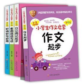 小学生作文启蒙 康亚民 吉林文史出版社 9787547247488 小学生作文启蒙 正版图书