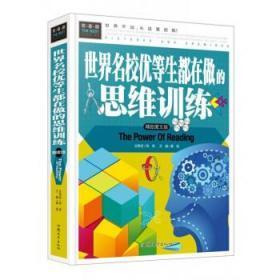 世界名校优等生都在做的思维训练  汕头大学出版社 9787565818141 世界名校优等生都在做的思维训练 正版图书