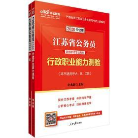 申论 李永新 人民日报出版社 9787511508850 申论 正版图书