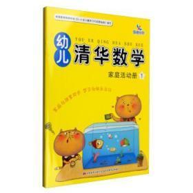 """幼儿清华数学 1-4 周焕生"""",""""林琳 吉林美术出版社 9787557510329 幼儿清华数学 1-4 正版图书"""