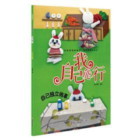 发 现更棒的自己 共8册 童悦早教 北方妇女儿童出版社 9787558502262 发 现更棒的自己 共8册 正版图书