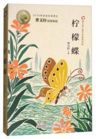 曹文轩儿童文学获*作品(第二辑)(4册套装) 曹文轩