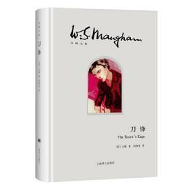 毛姆 [英] 毛姆 著 上海译文出版社 9787532766192 毛姆 正版图书
