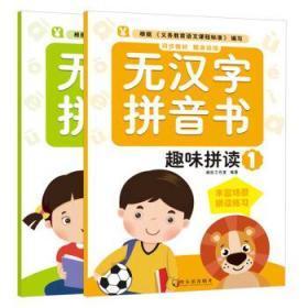无汉字拼音书 桃乐工作室 哈尔滨出版社 9787548446828 无汉字拼音书 正版图书