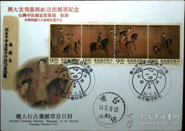 台湾邮政用品信封纪念封,兴在云飞集邮社送旧邮展,首日挂号,贴丽人行全套,随机发