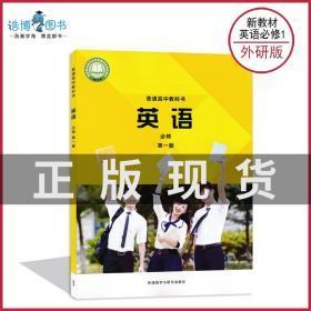 2020新版 高中英语书必修1外研版 中学课本教材教科书 必修第一册 高一上册新教材 必修一 外语教学与研究出版社 全新正版现货现发