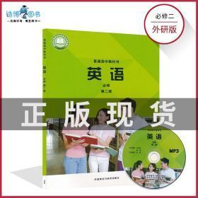 2020新教材 高中英语书外研版必修2 带光盘 课本教材教科书 必修第二册 新教材 必修二 外语教学与研究出版社 全新正版现货现发