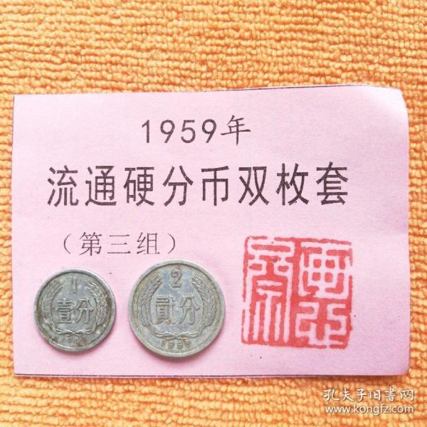 《1959年流通硬分币双枚套》(第三组)