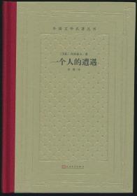 【毛边♥网格本】一个人的遭遇(肖洛霍夫著·草婴译·人文社2020年版·精装·限量300册)