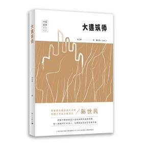 中国故事原创文学丛书:大建筑师(长篇小说)
