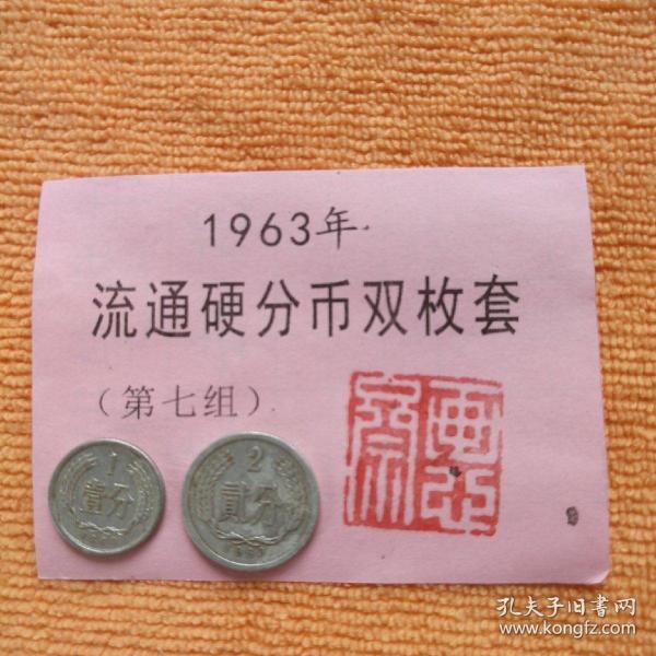 《I963年流通硬分币双枚套》(第七组)