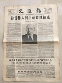 1960年4月22沿着伟大列宁的道路前进