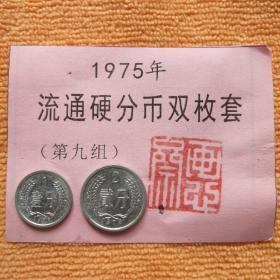 《1975年流通硬分币双枚套》(第九组)