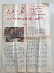 1978年7月1在扩大的中央工作会议上的讲话