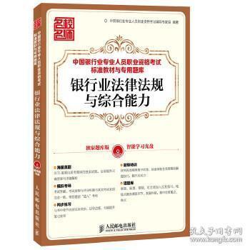 中国银行业 中国银行业专业人员职业资格考试辅导专家组 人民邮电出版社 9787115360380 中国银行业 正版图书